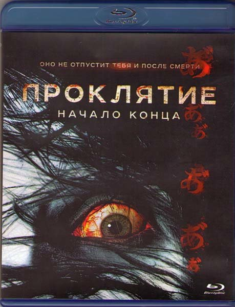 Проклятие Начало конца (Blu-ray) на Blu-ray