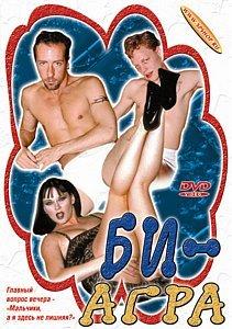 БИ-АГРА на DVD