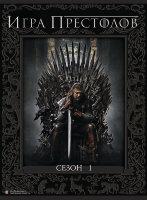 Игра престолов 1 Сезон (10 серий) (5 DVD)