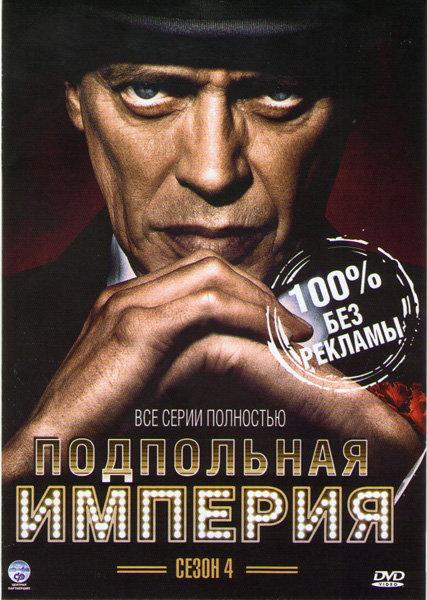 Подпольная империя 4 Сезон (12 серий) на DVD