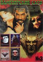 Вампирские саги 3 (Тень вампира / Вампир в Бруклине / Убийца вампиров / Дракула / Дракула 2 Вознесение / Дракула 3 Наследие / Дракула 2000 / Дракула 3