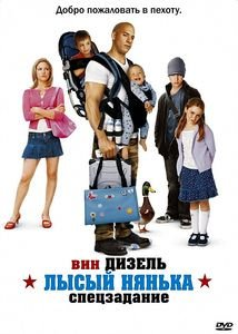 Лысый нянька: Спецзадание  на DVD