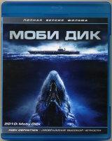 Моби Дик (Blu-ray)