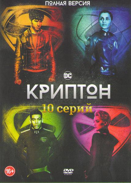 Криптон (10 серий) на DVD
