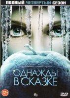 В некотором царстве (Однажды в сказке) 4 Сезон (23 серии) (3 DVD)