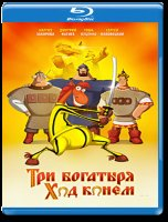 Три богатыря Ход конем 3D+2D (Blu-ray)