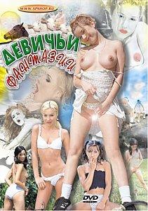 ДЕВИЧЬИ ФАНТАЗИИ на DVD