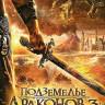 Подземелье драконов 3 Книга Заклинаний на DVD
