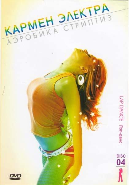 Кармен Электра Аэробика стриптиз 0,4 на DVD