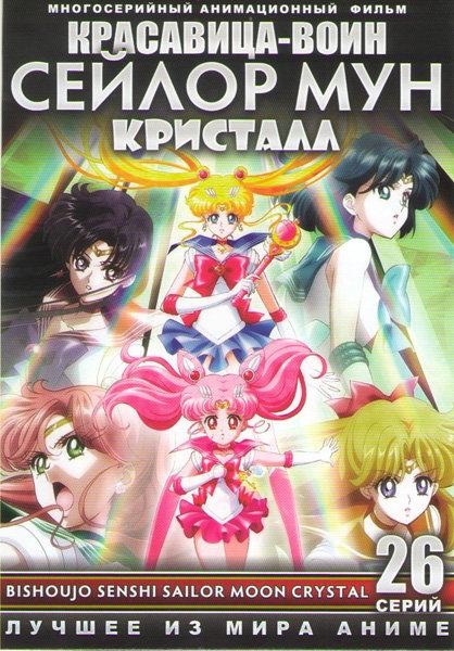 Красавица воин Сейлор Мун Кристалл ONA (26 серий) (2 DVD) на DVD