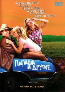 Папаша и другие  на DVD