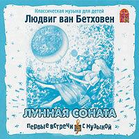 Лунная соната (Аудиокнига CD)