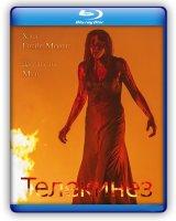 Телекинез 3D+2D (Blu-ray 50GB)