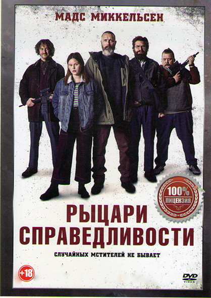 Рыцари справедливости на DVD