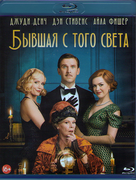 Бывшая с того света (Blu-ray)* на Blu-ray