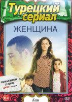 Женщина (32 серии) (2 DVD)
