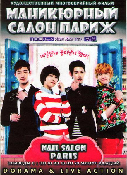Маникюрный салон Париж (10 серий) (2 DVD)