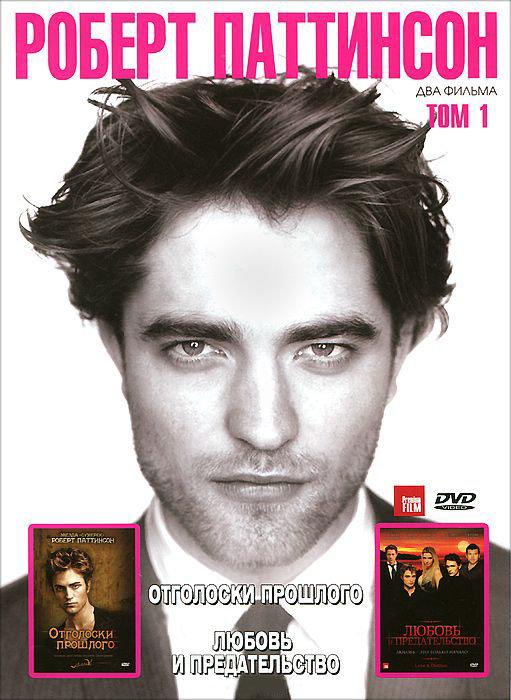 Роберт Паттинсон 1 Том (Отголоски прошлого / Любовь и предательство) на DVD