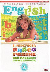 Английский язык для младших школьников 2 Часть  на DVD