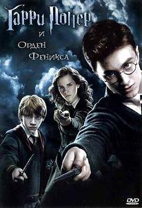 Гарри Поттер и Орден Феникса (Blu-ray)* на Blu-ray