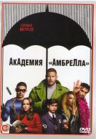 Академия Амбрелла (10 серий)