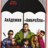 Академия Амбрелла 1 Сезон (10 серий) на DVD