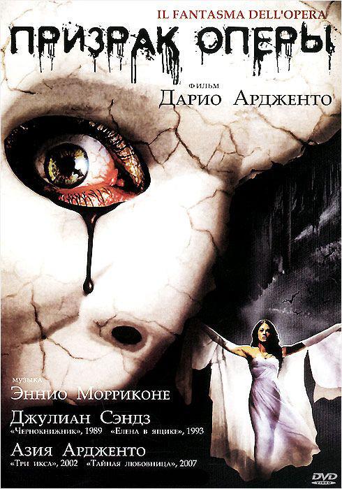 Фантом Оперы (Призрак оперы) на DVD
