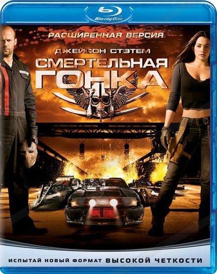 Смертельная гонка (Blu-ray) на Blu-ray