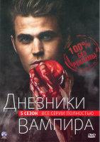 Дневники вампира 5 Сезон (22 серии) (3 DVD)