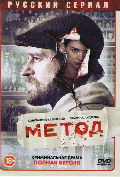 Метод (16 серий) на DVD