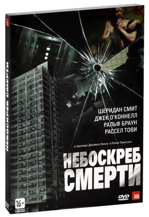 Небоскреб смерти (Многоэтажка) на DVD