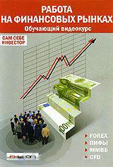 Работа на финансовых рынках обучающий курс  на DVD