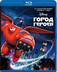 Город героев (Blu-ray)* на Blu-ray