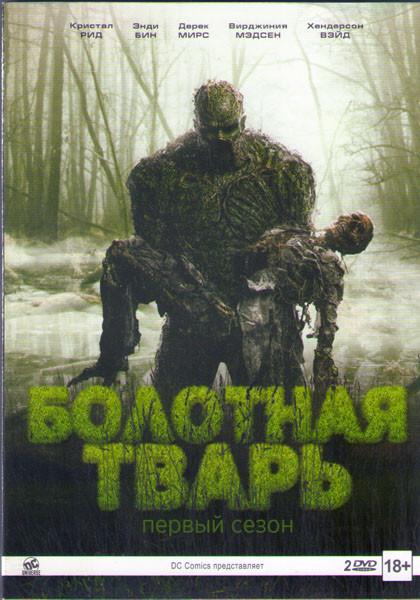 Болотная тварь (10 серий) (2 DVD) на DVD