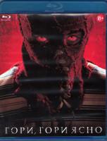 Гори гори ясно (Blu-ray)