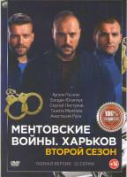 Ментовские войны Харьков 2 Сезон (32 серии)