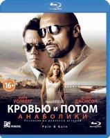 Кровью и потом Анаболики (Blu-ray)