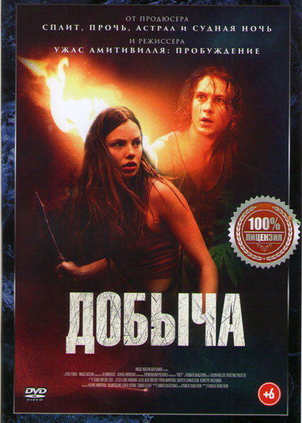 Добыча на DVD