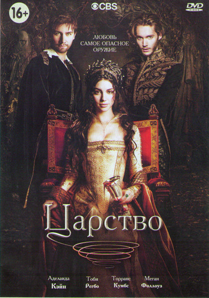 Царство (22 серии) (3 DVD)