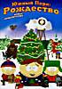 Южный Парк: Рождество