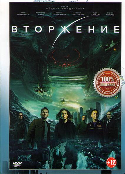 Вторжение на DVD