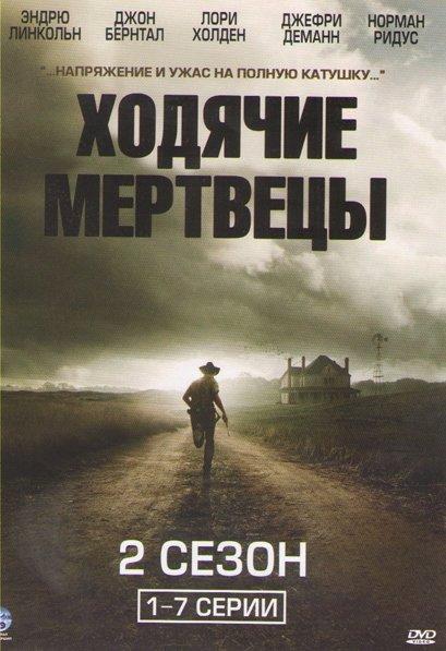 Ходячие мертвецы 2 Сезон (7 серий) на DVD