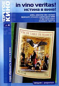 Истина в вине!  на DVD
