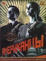 Американцы 1 Сезон (13 серий) (3 DVD)