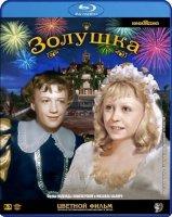 Золушка В цвете (Blu-ray)