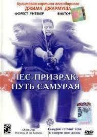 Пес призрак Путь самурая (Без полиграфии!) на DVD