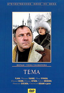 Тема на DVD