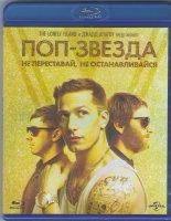 Поп звезда не переставай не останавливайся (Blu-ray)