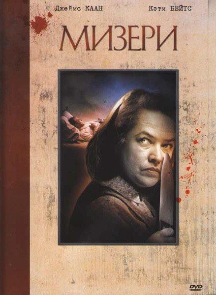 Мизери на DVD
