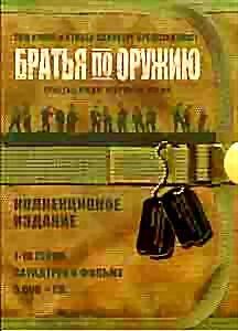 Братья по оружию Коллекционное издание (10 серий) Саундтрек к фильму (5 DVD+CD) на DVD
